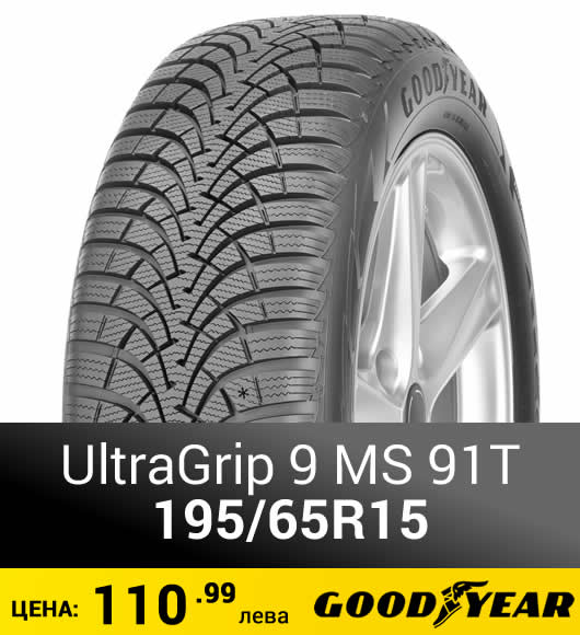 GOODYEAR UltraGrip 9 MS 195/65R15 91T