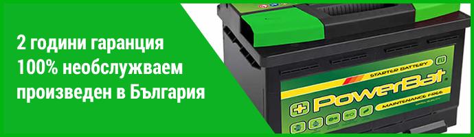 PowerBat акумулатор